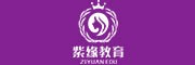 青岛紫缘化妆培训学校